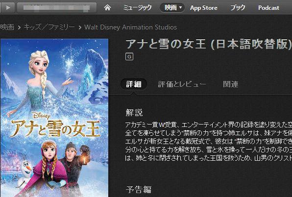 iTunes Store 、ディズニー作品の販売再開、「アナと雪の女王」も登場