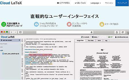 日本語に対応した LaTeX クラウドサービス、アカリクがβ版をリリース