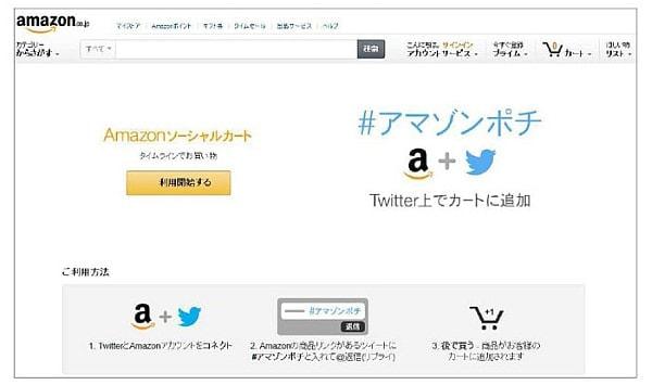 Amazon、Twitter と連動した新サービス「Amazon ソーシャルカート」を提供開始