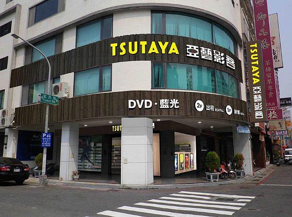 「TSUTAYA 亞藝影音 富民店(フゥミンディエン)」