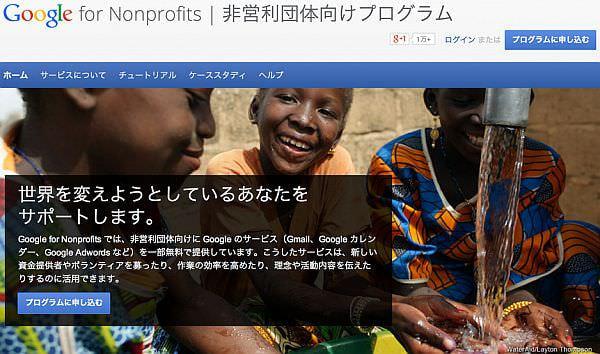 非営利団体向けプログラム「Google for Nonprofits」