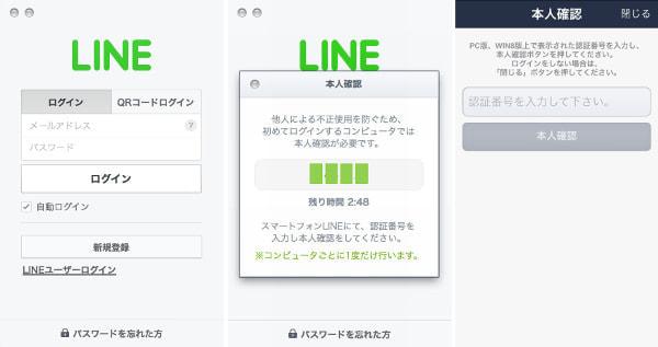 LINEが抱える2つの問題、「乗っ取り」「中国でのアクセス不能」ともに未解決、次の一手は?