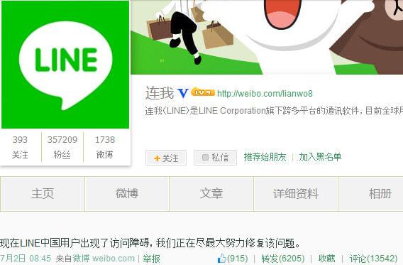 Weibo の LINE 公式アカウントによる告知