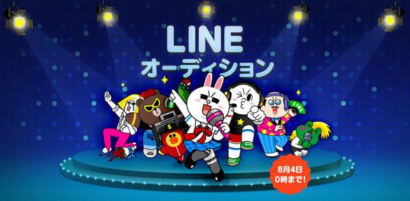 LINE、スターを発掘する「LINE オーディション」開始、賞金100万円とソニーミュージックからのデビューチャンス