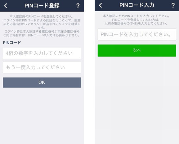 PIN コード登録、入力画面