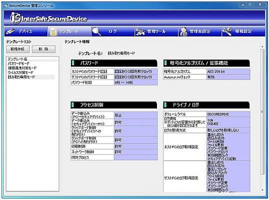 ALSI、セキュリティ USB メモリ作成ソフトをバージョンアップ--Windows 8.1 に対応