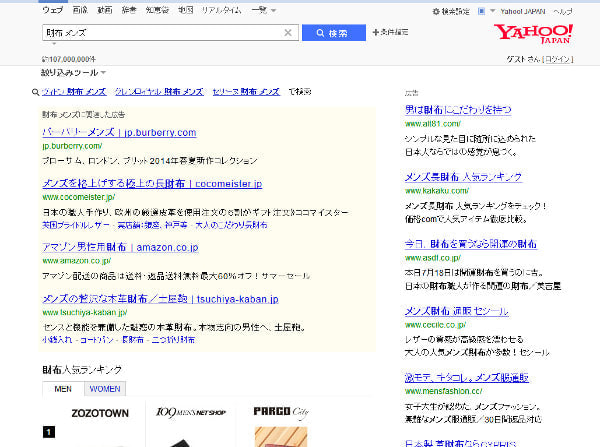 ヤフーの検索結果が広告で埋まっていると話題、しかし Google や Bing も似た傾向