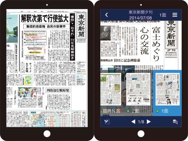 東京新聞が電子版を開始へ、ブロック紙を全国・海外で購読可能に