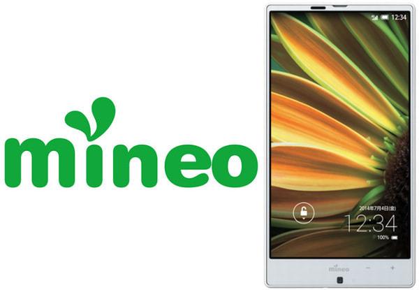 月980円で au スマホが使える「mineo」、下り最大 150Mbps のキャリアアグリゲーションに公式対応