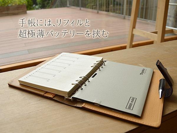 A5 手帳に挟めるモバイルバッテリ、厚さ6mmで容量 8,000mAh