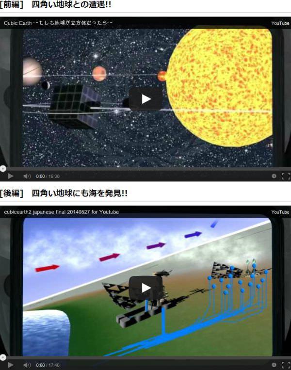 「もしも地球が立方体だったら」、日本科学協会が動画を公開