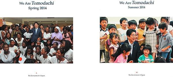 Amazon、日本政府の外国語広報誌「We Are Tomodachi」英語版を Kindle ストアで配信