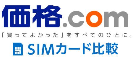 価格.com、「格安 SIM カード」の比較を開始