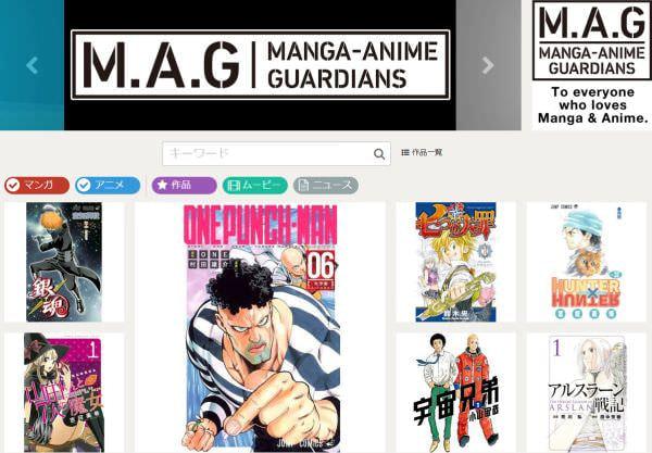 経産省、マンガ・アニメ海賊版の集中削除プロジェクトを開始