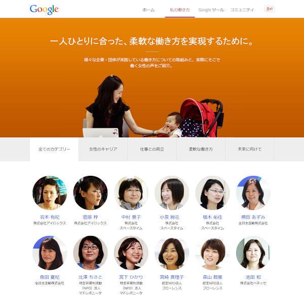 Google、「女性が働き続けにくい日本」を問題提起--新ワークスタイル「Work Smart」提案