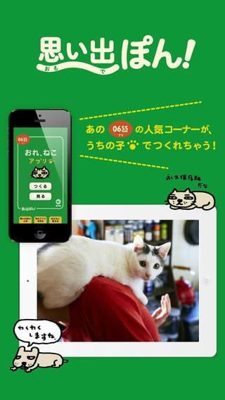 Android でも「おれ、ねこ」「わが輩は、犬」などが作れるようになった!