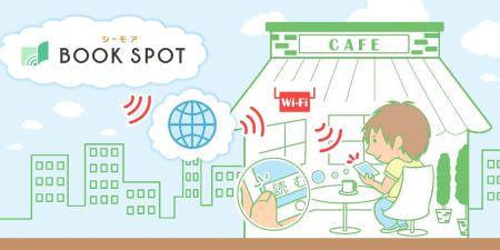 未来の美容院ではスマートフォンで電子マンガを読んで待つ…NTT ソルマーレが店舗・施設向け電子コミック読み放題サービスを開始