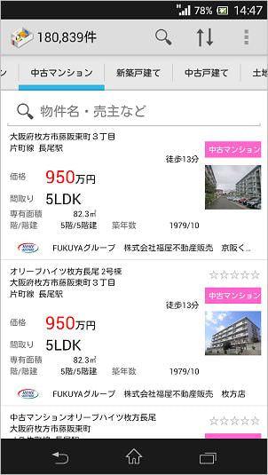 ニフティ、購入物件検索アプリ Android 版の配布を開始