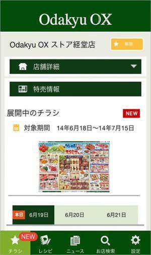 ニフティ、スーパーマーケットなど向けにオンラインとオフラインをつなぐアプリサービスを開始