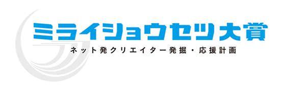 グリー、KADOKAWA などと優秀作品は随時刊行する「ミライショウセツ大賞」を共同で開催