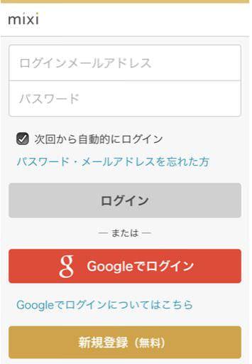 mixi が Google アカウントで新規登録、既存ユーザーもGoogle アカウントと連携