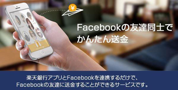 楽天銀行から Facebook の友達への送金が可能に、口座を知らなくても送れる