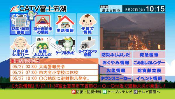 富士吉田市、防災情報を CATV のデータ放送で配信