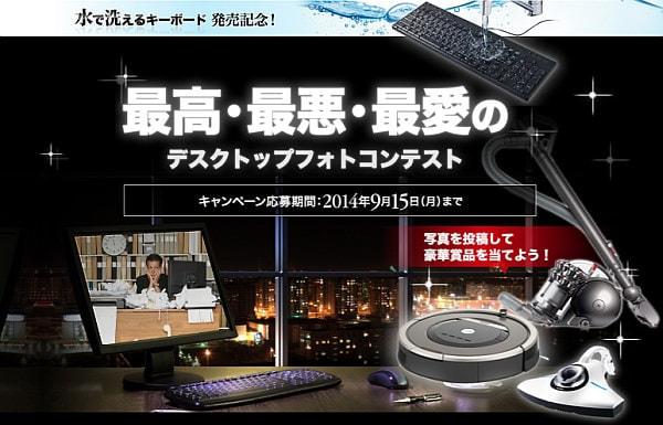 バッファローが「最高・最悪・最愛のデスクトップフォトコンテスト」を開催