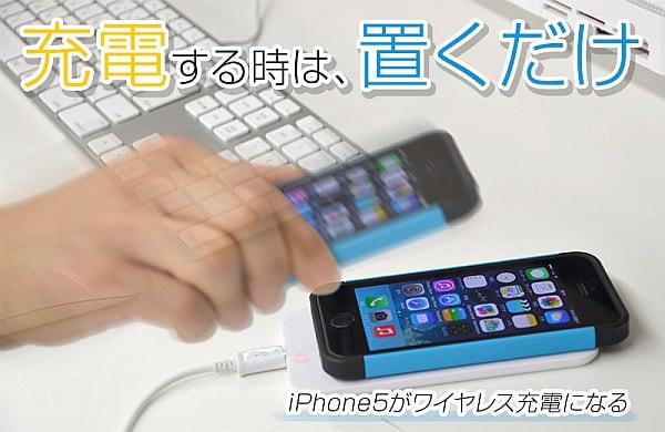 iPhone を好きなケースに入れたままワイヤレス充電できる「iPhone5 置くだけチャージャー」