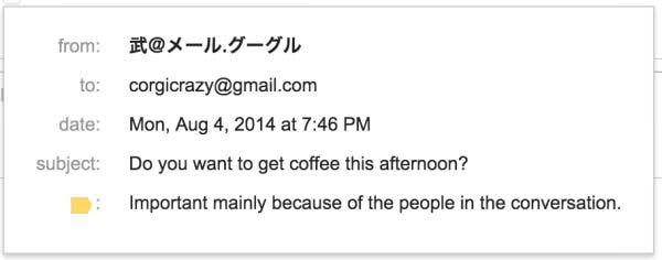 Gmail がアクセント記号付ラテン文字や非ラテン文字のメールアドレスに対応