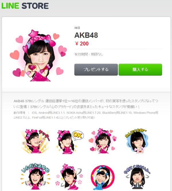 LINE に AKB48 総選挙上位16人の実写スタンプ登場、「心のプラカード」の衣装で