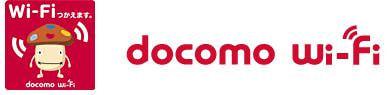 ドコモ、富士山の山頂で公衆無線 LAN「docomo Wi-Fi」を提供開始