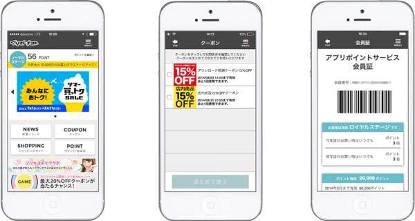 マツモトキヨシのポイントカード、「レコメンドプッシュ」ベースのアプリに