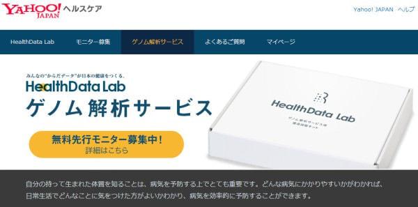 ヤフー、消費者向けゲノム解析サービス「HealthData Lab」提供へ、無料モニター募集中
