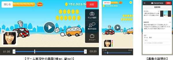 ニコニコ、iOS 向け動画投稿 SDK を無料配布