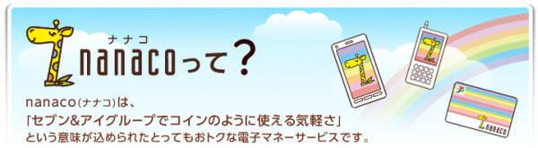 電子マネー「nanaco」のネット決済がセブン&アイグループ外でも、カードもモバイルも OK