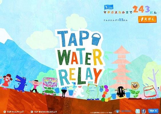 """""""バケツリレー""""でマダガスカルに安全な水を--日本ユニセフがイラスト投稿サイトをオープン"""