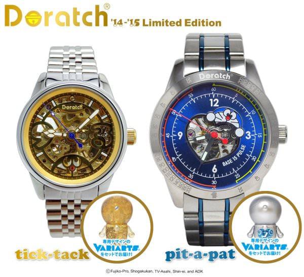 """手巻き機械式ムーブメントの数量限定""""ドラえもん""""腕時計「Doratch」、誕生記念で9月3日発売"""