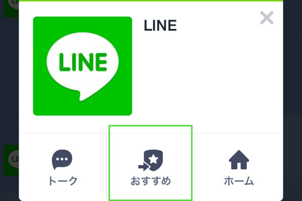 「LINE」公式アカウントのプロフィール画面
