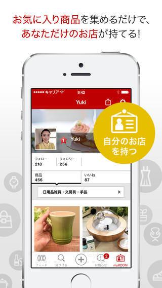 """「楽天市場」で""""自分のお店""""を持てる「ROOM」、iPhone アプリが登場"""