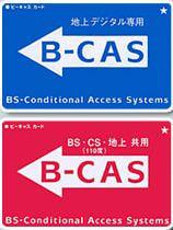台湾警察、B-CAS 違法カード犯行グループを摘発
