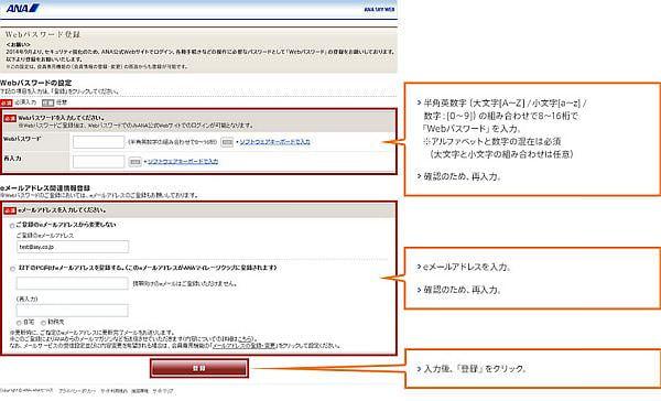 STEP2. 必要事項を入力し、「登録」をクリック