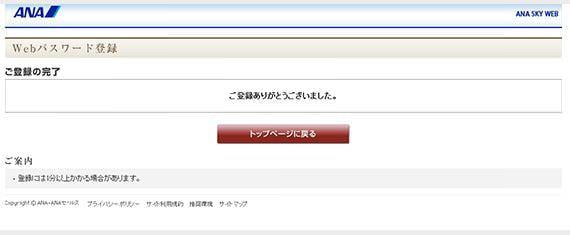 STEP3. これで「Webパスワード」の登録が完了
