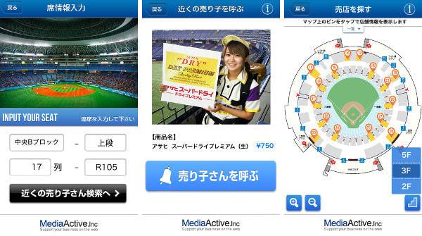 野球場で iPhone からビールの売り子を呼べる「野球場 NAVI」-- 京セラドームに導入