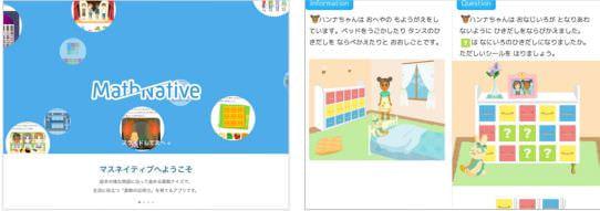 ソニー、ストーリーに沿って遊べる多言語対応無料数学アプリを Android タブレットでも