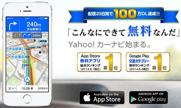 「こんなにできて無料」な「Yahoo!カーナビ」、公開23日で100万ダウンロード