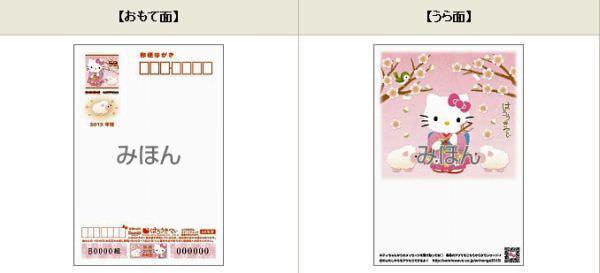 日本郵便の年賀状、来年は「ハローキティ」や AR 対応で LINE とも連携