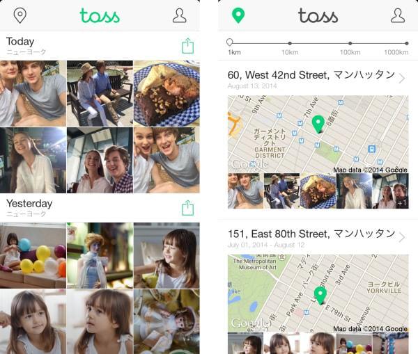 Android アプリ「LINE Toss」、スマホの写真を撮影日や場所で整理して一気に共有
