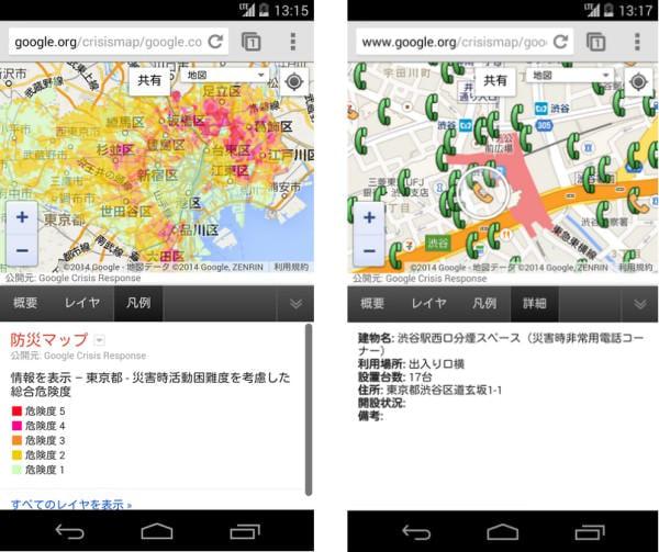 Google 防災マップ スマートフォン版の表示