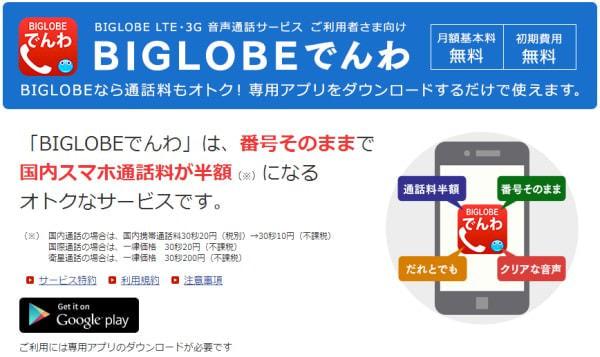 BIGLOBE スマホ向け通話サービス「BIGLOBE でんわ」開始、国内通話は30秒10円で半額